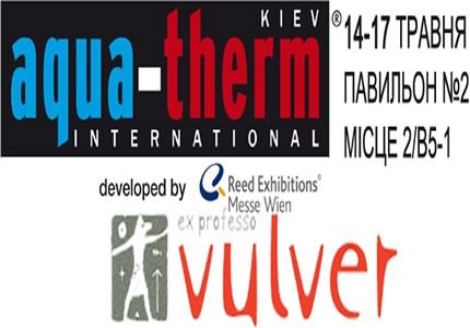 """14-17 мая в МВЦ состоится 15-я международная выставка """"Аква-Терм Киев 2013"""""""