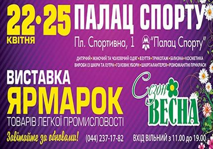 Выставка товаров легкой промышленности в Киеве 22-25 апреля в Киеве (Дворец Спорта)