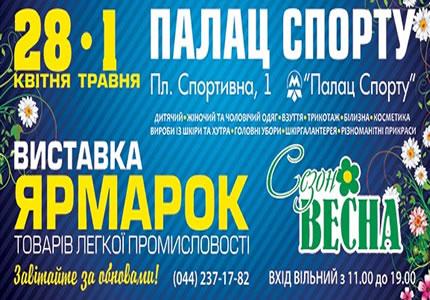 28 апреля – 1 мая виставка–ярмарка «Сезон ВЕСНА» в Киевском Дворце Спорта