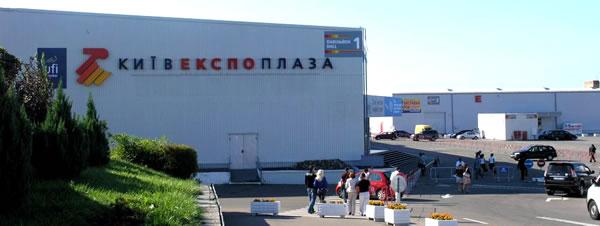 КиевЭспоПлаза,1-й павильон