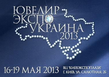 «Ювелир Экспо Украина» 16-19 мая  - международная ювелирная выставка в КиевЭкспоПлаза