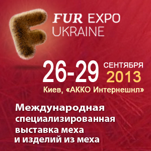 26-29 сентября 3-я международная меховая выставка FUR EXPO UKRAINE
