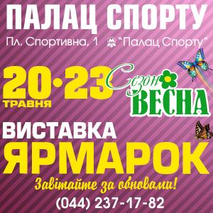 20-23 мая выставка товаров легкой промышленности в киевском Дворце Спорта