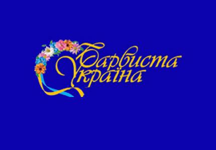 """20-23 августа в Национальном выставочном центре ВДНХ состоится акция """"Барвиста Україна"""""""