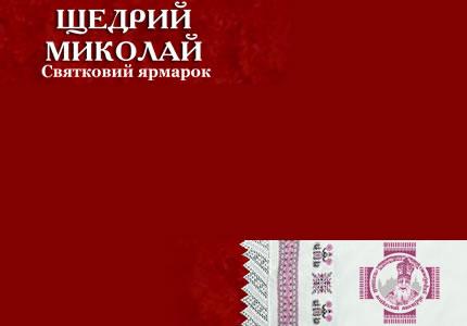19-22 декабря на ВДНХ состоится VІІІ–я ярмарке «Щедрый Николай-2013»