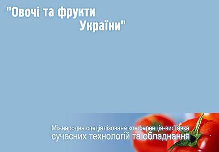 10-12 октября на ВДНХ пройдет десятая юбилейная экспозиция «Овощи и фрукты Украины-2013»