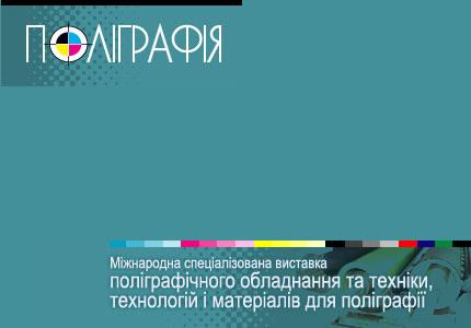 """17-20 сентября на ВДНХ пройдет специализированная выставка """"Полиграфия-2013"""""""