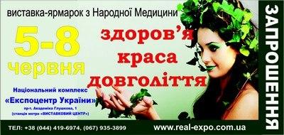 5-8 июня на ВДНХ в Киеве пройдет спец ярмарка «Нетрадиционная медицина-2013»