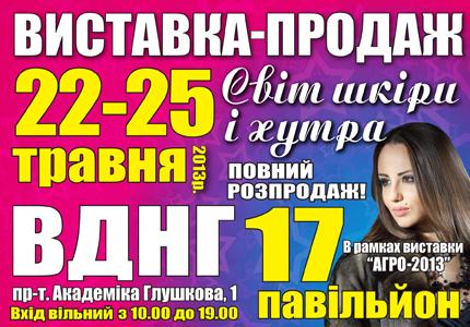 """22-25 мая на ВДНХ состоится меховая выставка """"Світ хутра та шкіри"""""""