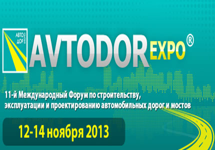 С 12 по 14 ноября состоится Международный Форум по строительству АвтоДорЭкспо