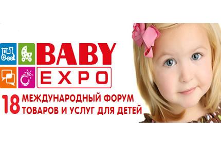 C 10 по 12 сентября cостоится специализированная выставка детской моды BABY Fashion 2013