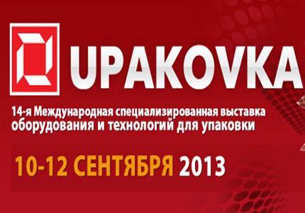 10 – 12 Сентября в МВЦ состоится выставка оборудования и технологий для упаковки  - UPAKOVKA