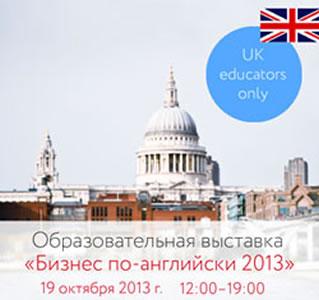 19 октября в отеле Hyatt Regency Kiev Hotel состоится экспозиция «Бизнес по-английски 2013»