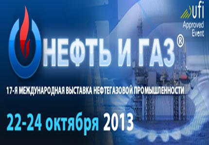 22 - 24 октября в ACCO International состоится специализированная выставка «Нефть и Газ»