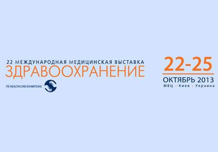 22-25 октября в МВЦ состоится международный медицинский саммит Здравоохранение - 2013