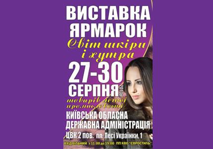 """Выставка-продажа """"МИР КОЖИ И МЕХА"""" состоится 27-30 августа в здании ЦИК"""