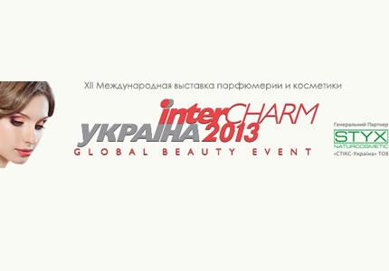 19 - 21 сентября в МВЦ пройдет выставка косметики и парфюмерии InterCHARM-Украина