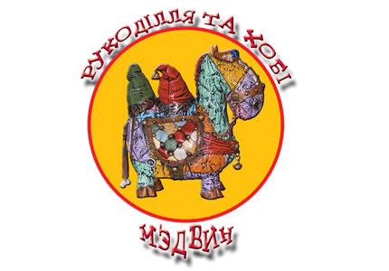 5 - 7 сентября в КиевЭкспоПлазе пройдет выставка-ярмарка  «МЭДВИН: Рукоделие и хобби 2013»