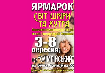"""Выставка-ярмарка """"МИР КОЖИ И МЕХА"""" пройдет 3-8 сентября на НСК Олимпийский"""