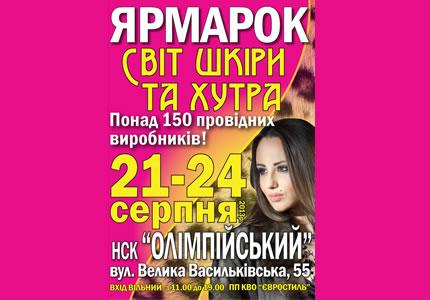 """Выставка-продажа """"МИР КОЖИ И МЕХА"""" состоится 21-24 августа на НСК Олимпийский"""
