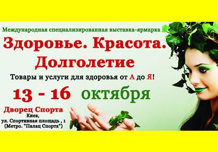 С 13 по 16 октября во Дворце Спорта пройдет выставка-ярмарка  «Здоровье. Красота. Долголетие»
