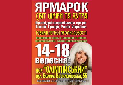 """Выставка-ярмарка """"МИР КОЖИ И МЕХА"""" пройдет 14-18 сентября на НСК Олимпийский"""