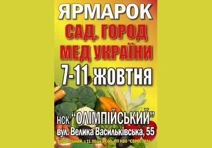 7-11 октября состоится выставка-ярмарка «Сад. Огород. Урожай-2013» и «Мёд Украины»