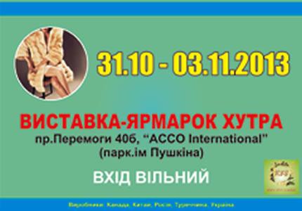 С 31 октября по 3 ноября в Acco International пройдет меховая выставка