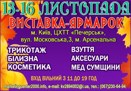 """13-17 ноября в ЦХТТ """"Печерск"""" пройдет промышленная выставка-ярмарка"""