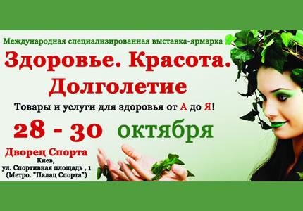 С 28 по 30 октября во Дворце Спорта пройдет выставка-ярмарка  «Здоровье. Красота. Долголетие»