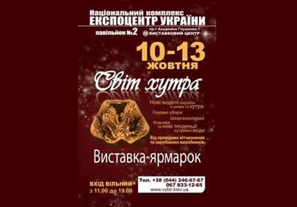 """10-13 октября на ВДНХ пройдет выставка-ярмарка """"Мир меха"""""""