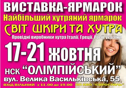 """17-21 октября на НСК Олимпийский пройдет крупнейшая меховая ярмарка """"Мир кожи и меха"""""""