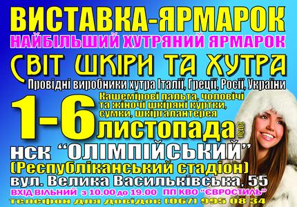 """1-6 ноября на НСК Олимпийский пройдет меховая выставка-ярмарка """"Мир кожи и меха"""""""