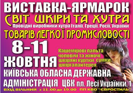 """8-11 октября на территории ЦИК пройдет выставка-ярмарка """"Світ шкіри та хутра"""""""