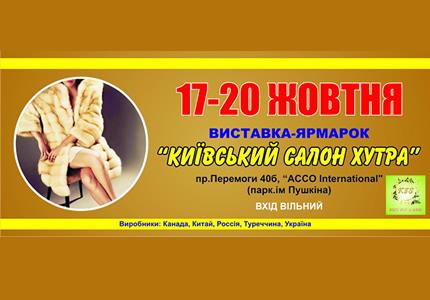 """17-20 октября в Acco International пройдет выставка-ярмарка кожи и меха """"Осінні барви"""""""