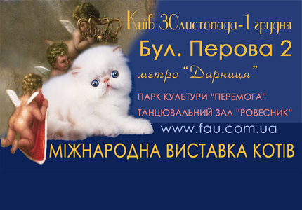 30 ноября-1 декабря в киевском Парке Победы пройдет выставка кошек