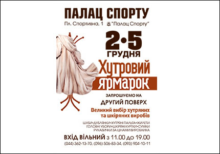 """2-5 декабря в Киевском Дворце Спорта пройдет меховая выставка-ярмарка """"Хутровий ярмарок"""""""