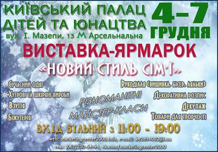 """4-7 декабря новогодняя-рождественская выставка-ярмарка """"Новый стиль семьи"""" в КПДЮ"""