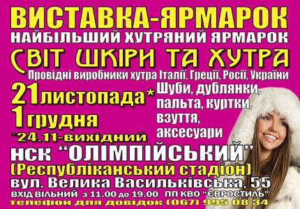 """С 21 ноября по 1 декабря на НСК Олимпийский пройдет меховая выставка-ярмарка """"Світ шкіри та хутра"""""""