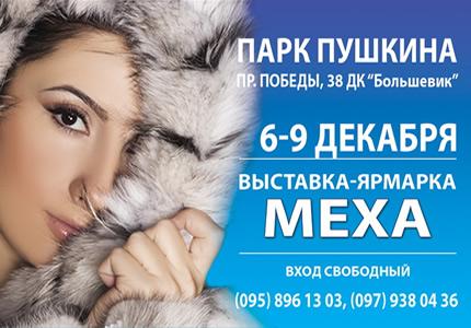 6-9 декабря в ДК Большевик пройдет меховая выставка-ярмарка