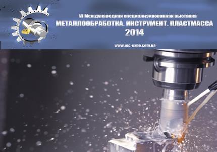 """1-3 апреля 2014 года в МВЦ пройдет выставка """"Металлообработка. Инструмент. Пластмасса"""""""