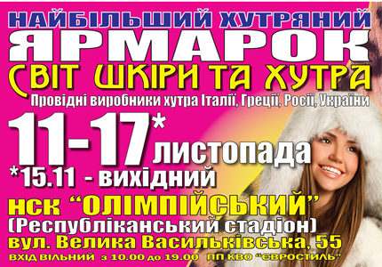 """11-17 ноября на НСК Олимпийский пройдет меховая выставка-ярмарка """"Мир кожи и меха"""""""