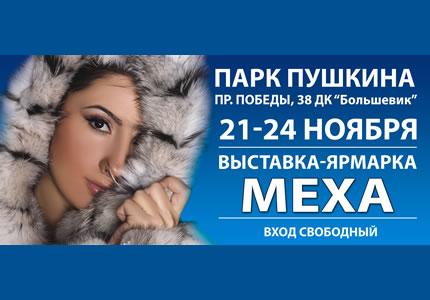 С 21 по 24 ноября в ДК Большевик пройдет меховая выставка