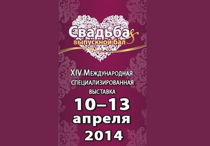 10 - 13 апреля 2014 года в МВЦ пройдет выставка «СВАДЬБА & Выпускной бал»