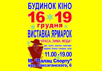"С 16 по 19 декабря в Доме кино пройдет выставка-ярмарка ""Краса. Зима. Мода"""