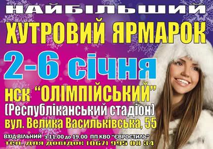 """С 2 по 6 января на НСК Олимпийский пройдет меховая выставка-ярмарка """"Хутровий ярмарок"""""""