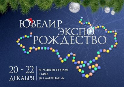 20-22 декабря в «КиевЭкспоПлаза» состоится  выставка «Ювелир Экспо Рождество 2013»