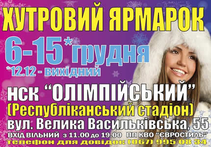 """С 6 по 15 декабря на НСК Олимпийский пройдет меховая выставка-ярмарка """"Хутровий ярмарок"""""""