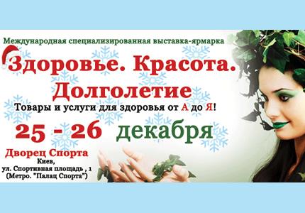 25-26 декабря во Дворце Спорта пройдет выставка-ярмарка «Здоровье. Красота. Долголетие»