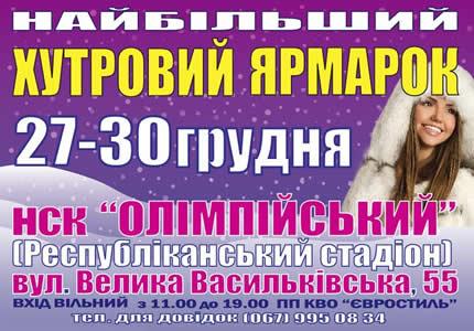 """С 27 по 30 декабря на НСК Олимпийский пройдет меховая выставка-ярмарка """"Хутровий ярмарок"""""""